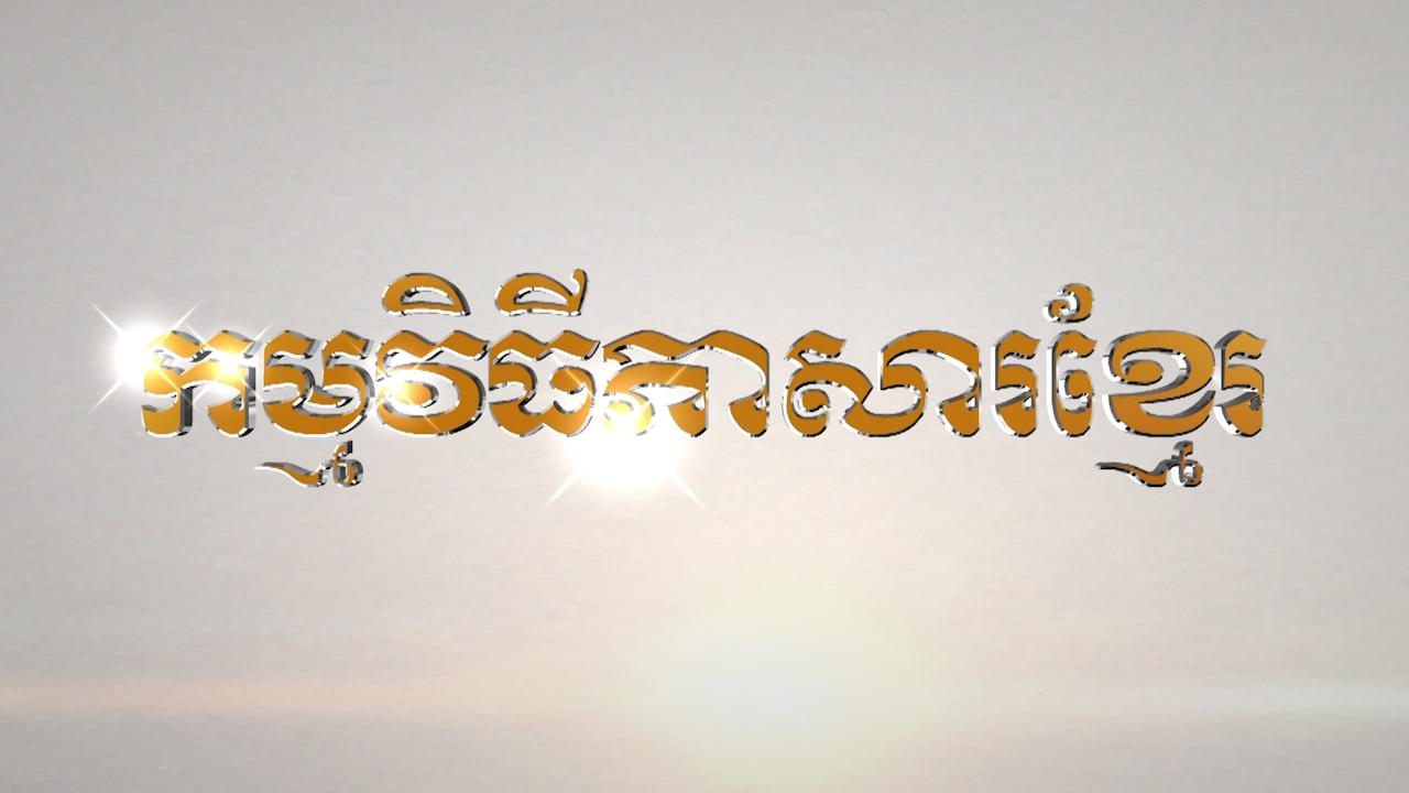 Chương trình tiếng Khmer 15-6-2021